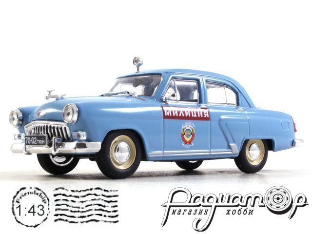 ГАЗ-21 Милиция СССР (1958) 0510
