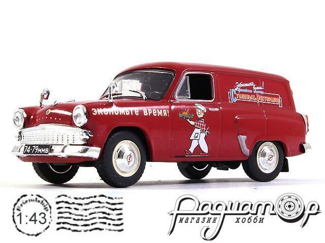 Москвич-430 Кулинария (1958) 0774