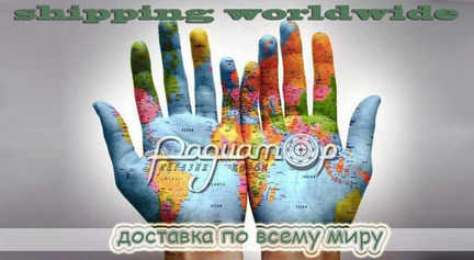 Доставка по всему миру (Shipping worldwide)