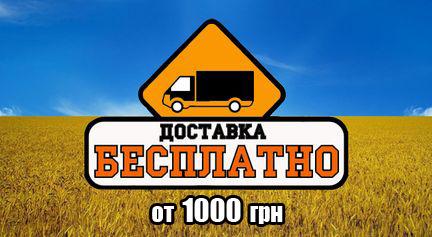 Бесплатная доставка от 1000грн (Украина)